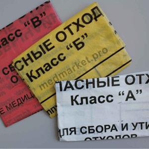 Пакеты для медотходов класс А (белый) Б (желтый) В (красный) 110 л оптом