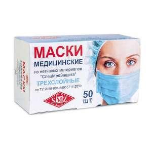 Маски медицинские 50 штук в коробке
