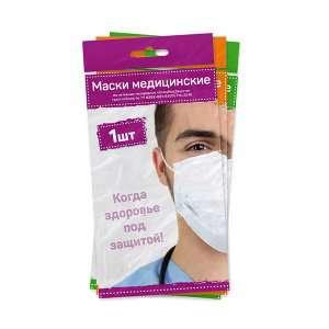 Маски медицинские в индивидуальной упаковке №1