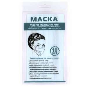 Маски медицинские в индивидуальной упаковке №10