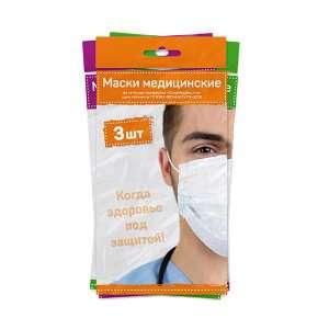 Маски медицинские в индивидуальной упаковке №3
